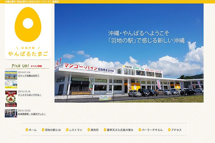 沖縄 ホームページ制作実績 名護市 羽地の駅