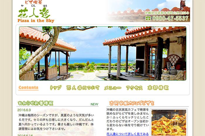 WEB事業部 沖縄 WEB制作 ホームページ制作