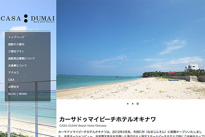 花人逢ホームページ制作実績 沖縄本部町