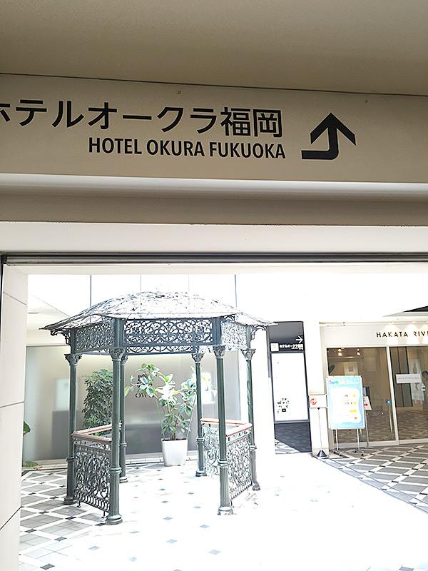 福岡空港よりホテルオークラ福岡