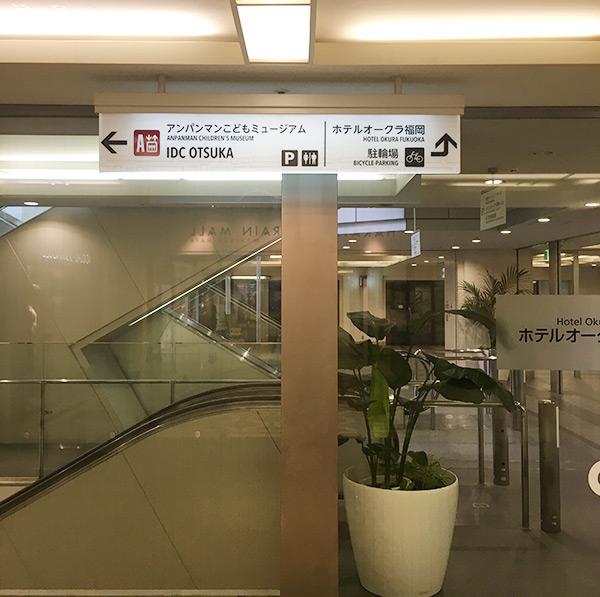 福岡空港よりホテルオークラ福岡へ