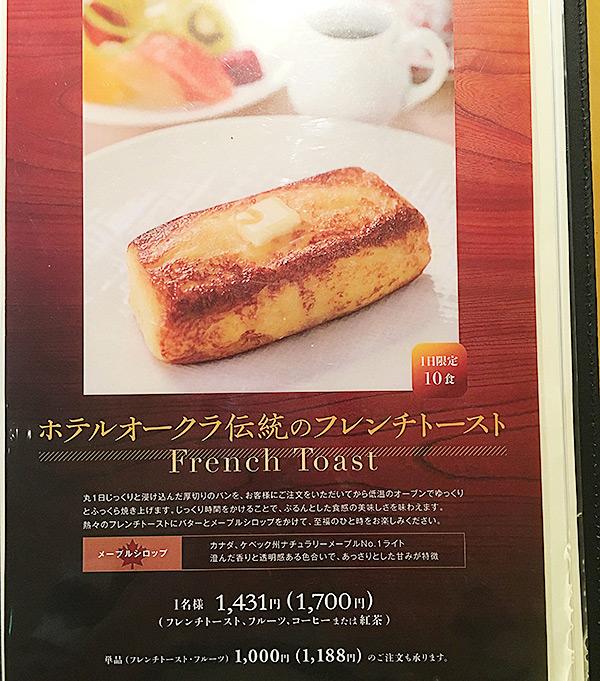 ホテルオークラ福岡 フレンチトースト