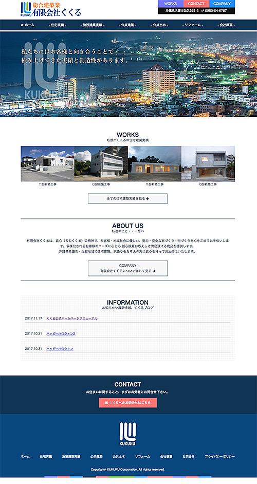 沖縄ホームページデザイン WEB作成 有限会社くくる様
