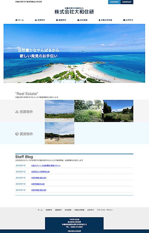 沖縄本部町にある株式会社大和住研様 ホームページ制作