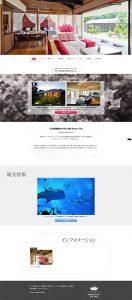 ブーゲンテラスリゾートホームページ制作 沖縄