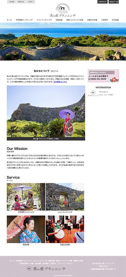 株式会社美ら産プランニング様ホームページ制作実績