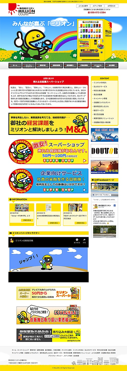 ホームページリニューアル制作  沖縄
