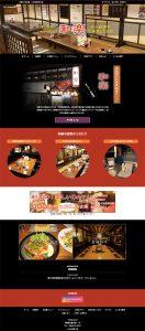 名護市の居酒屋 和楽さまホームページ制作