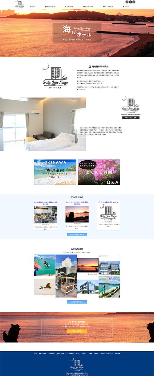 ホテルホームページ制作 ゲートイン名護様 沖縄