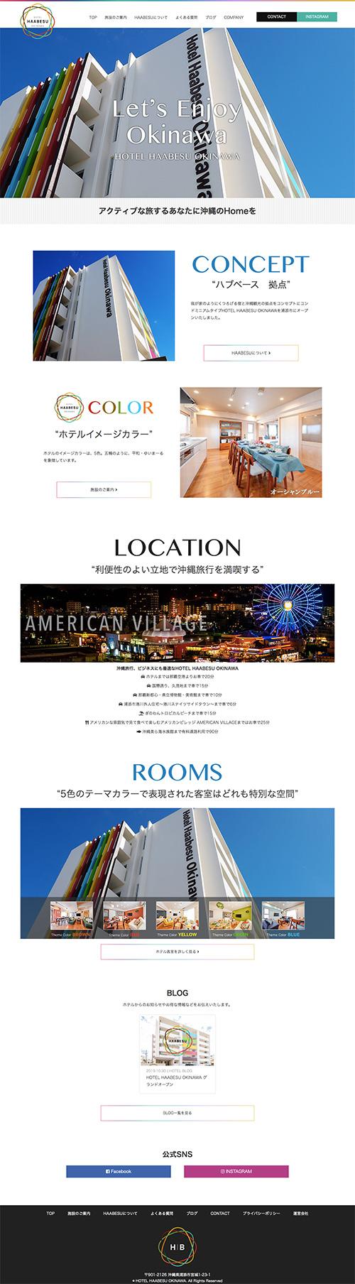 沖縄ホームページ制作実績 ホテルハーベスオキナワ