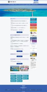 今帰仁村商工会 ホームページ製作実績