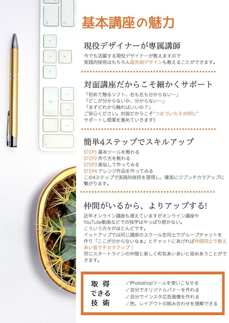 沖縄ITスクール イットアップ Photoshop講習会