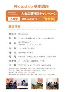 沖縄ITスクール イットアップ Photoshop講座