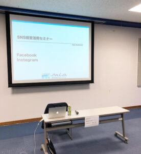 SNS活用セミナー 名護市商工会主催 沖縄SNSセミナー